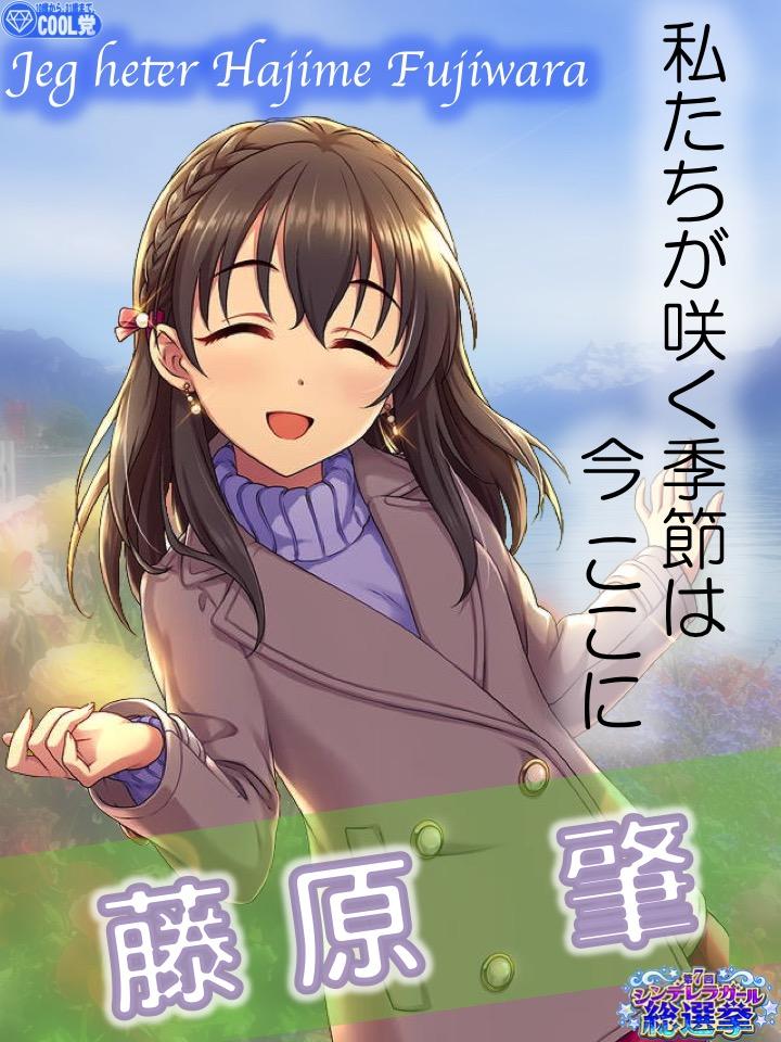 ふゆほたるさん_総選挙ポスター